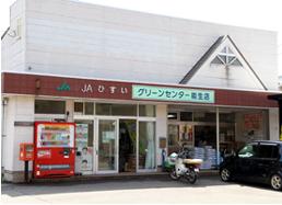 グリーンセンター能生店